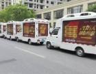 重庆中心地段广告车出租,重庆各区县宣传车出租