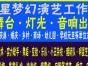 阳江婚庆跟拍、晚宴、晚会录像(晚会、庆典、婚庆策划