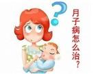 潍坊专治月子病的地方哪里能看好?
