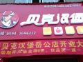 北京汉堡店加盟 万元起步 10㎡可开店