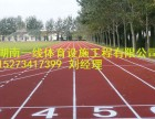 怀化溆浦县塑胶跑道材料报价溆浦县塑胶跑道施工工艺湖南一线体育