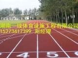 岳阳汨罗市塑胶跑道材料厂家直销 塑胶跑道设计要求湖南一线体育