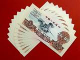 沈阳回收纸币,袁大头,银元,金银币,连体钞,各种钱币邮票