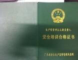2019年深圳市企业安全管理人员考证