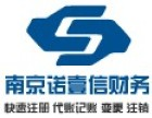L江宁0元工商注册 代理变更 注销 送2月代理记账