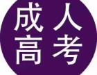 江阴专升本提升学历的培训学校