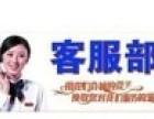 LG联保%巜洛阳LG电视-(各区)%售后服务~总部维修电话