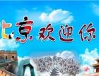 【京城私家团】北京5天4晚高端品质游|合肥到北京品质游线路价格