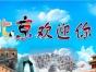 北京双飞5天4晚品质游带爸妈出行|合肥带爸妈去哪里好玩|合肥到北