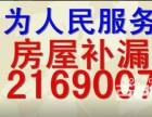 本公司是桂林市较早的一家防水公司.桂林振鑫防水补漏