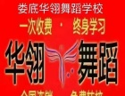 娄底华翎专业舞蹈培训学校 减肥/塑身/就业