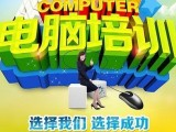 惠阳区淡水电脑培训机构