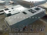 无锡45 碳结模具钢板数控切割加工