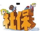 霸州个税 固安 永清 北三县 北京社保个税代办