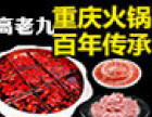 重庆高老九火锅加盟