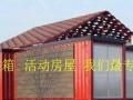 上海旧集装箱价格优惠 上海二手集装箱专业租售 改装 活动房