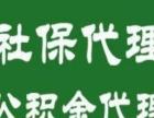 专业代理上海社保,公积金