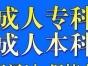 河北省石家庄技术学院成人高考专升本简单易通过在职人员均可参加
