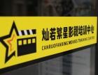 影视演员表演培训 30天学会拍戏