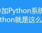 广州天河牵引力教育Python课程 机器人开发的实战培训