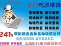 重庆江北区电脑上门维修 五里店电脑维修电话 电脑上门维修服务