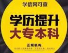 滨海新区天津大学南开大学远程学历教育报名开始