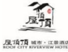 屋顶顶城市江景酒店加盟