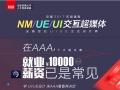 北京UI设计培训-月薪从5000到15000 我只需要5个月