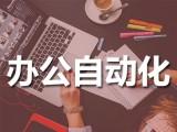 马鞍山Excel培训,文员文秘培训,办公软件培训班