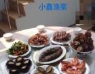 长岛小鑫渔家乐