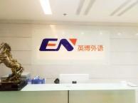 如何挑选英语培训机构?深圳福永 英博外语 是你的不二选择!