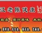 浦江县老陈健康油 地址:仙华农贸城内仙华路22-8