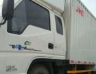 寻求每天带货回厦门江铃3.8箱式货车