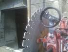 上海专业钻孔混凝土切墙坼旧混凝土破碎空调打孔开门开窗
