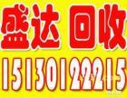 石家庄冰柜回收饭店不锈钢用具15130122215