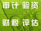 重庆会计师事务所验资审计资产评估报告酉阳服务站