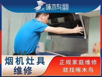 正规家庭维修 就找啄木鸟 5大保险公司合作 正规专业可信赖
