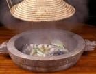 蒸汽石锅鱼 苏州一锅正能量加盟费多少