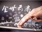 晋城金世云商 专业微信营销 微信商城开发 小程序建设