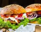 酷比乐汉堡加盟费多少钱 炸鸡汉堡加盟店