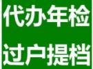 重庆永川异地开委托书,新车上牌,过户验车提档