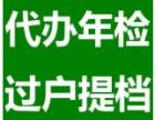 重庆永川车入户过户 年检免捡 异地委托 保险提档
