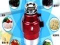 厨洁宝垃圾处理器 厨洁宝垃圾处理器诚邀加盟