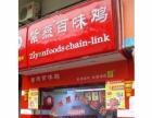 熟食行业排行榜 深圳紫燕百味鸡加盟