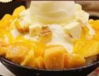 韩国雪冰 甜品加盟,加盟连锁品牌,项目免费咨询