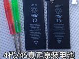 批发全新iphone4原装电板 苹果4S原装电板 送工具 手机电板