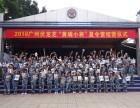 黄埔军校军事冬令营 精心打造青少年感恩励志教育课程
