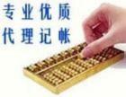 七莘路注册公司代理记账纳税申报税务登记一站式服务安诚李会计