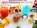 玛努卡分子甜品加盟/玛努卡分子甜品加盟费