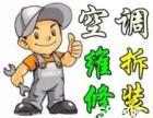 芜湖专业维修空调/空调维修/空调加氟/维修热水器